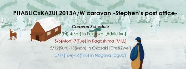 PHABLIC×KAZUI 2013A/W caravan